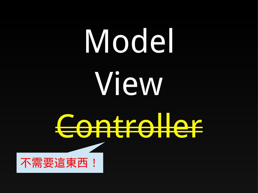 Model View Controller 不需要這東西!