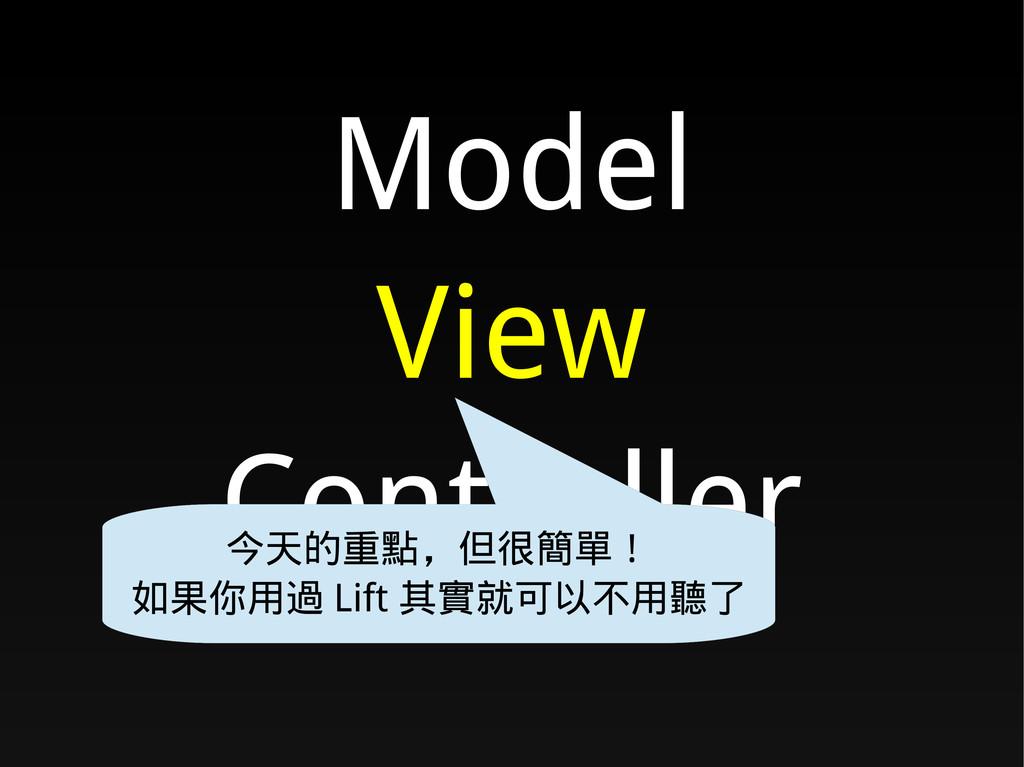 Model View Controller 今天的重點,但很簡單! 如果你用過 Lift 其實...
