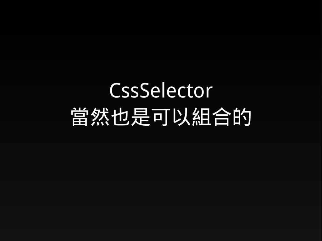 CssSelector 當然也是可以組合的