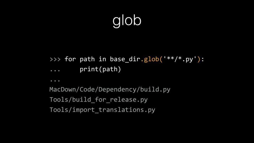 glob >>> for path in base_dir.glob('**/*.py'): ...