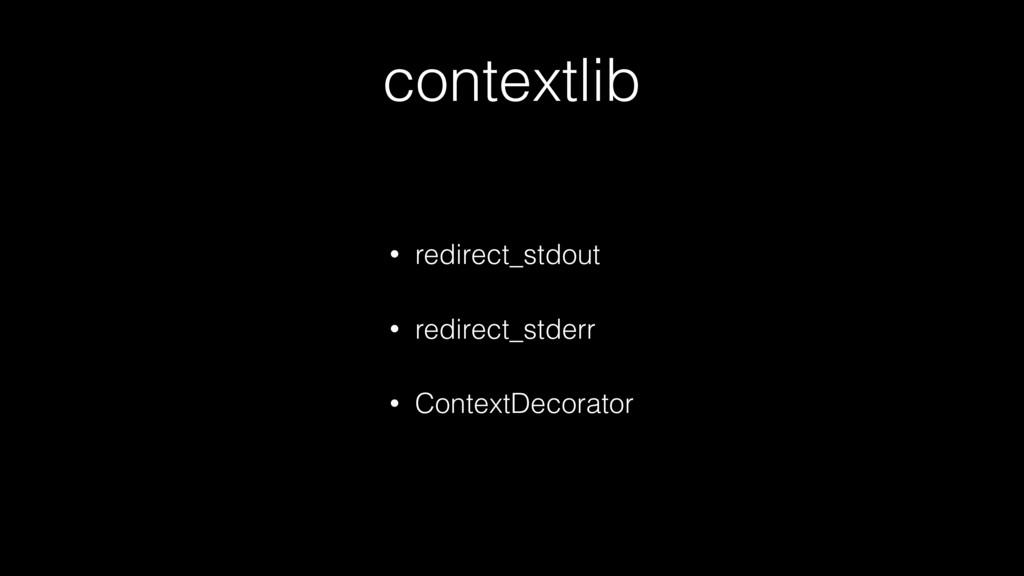 contextlib • redirect_stdout • redirect_stderr ...