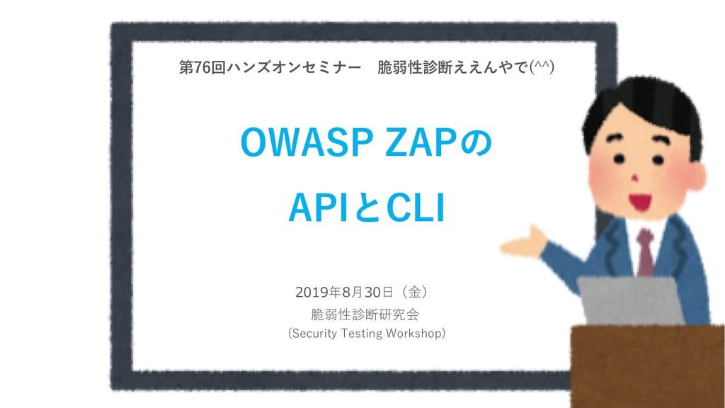 第76回ハンズオンセミナー 脆弱性診断ええんやで(^^) OWASP ZAPの APIとCLI...