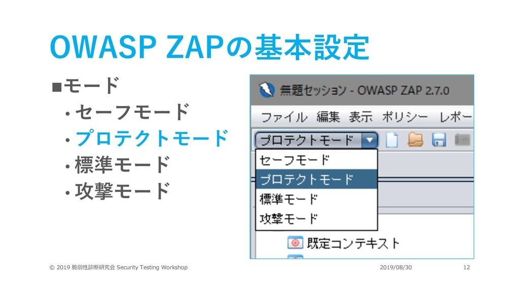 OWASP ZAPの基本設定 nモード • セーフモード • プロテクトモード • 標準モード...