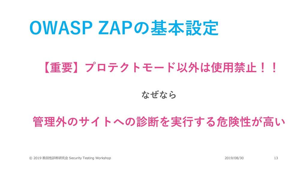 OWASP ZAPの基本設定 【重要】プロテクトモード以外は使⽤禁⽌!! なぜなら 管理外のサ...