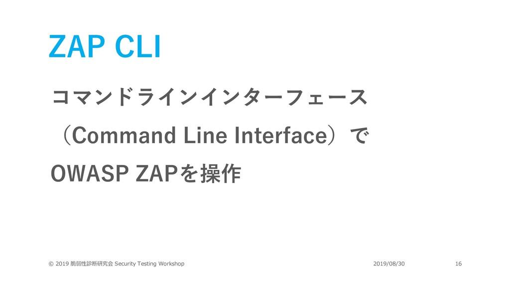 ZAP CLI コマンドラインインターフェース (Command Line Interface...