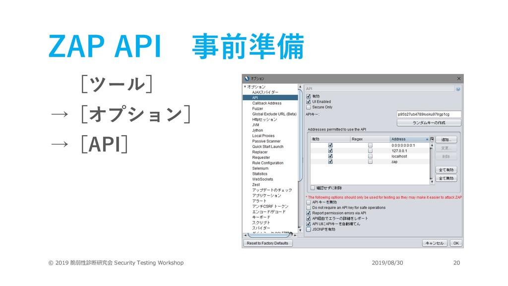 ZAP API 事前準備 [ツール] →[オプション] →[API] © 2019 脆弱性診断...