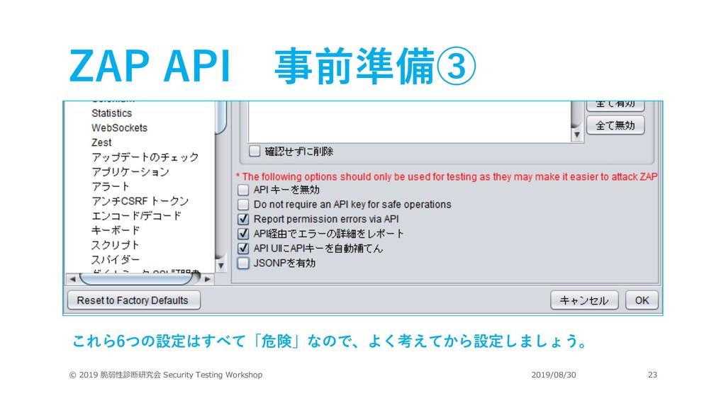 ZAP API 事前準備③ これら6つの設定はすべて「危険」なので、よく考えてから設定しましょ...