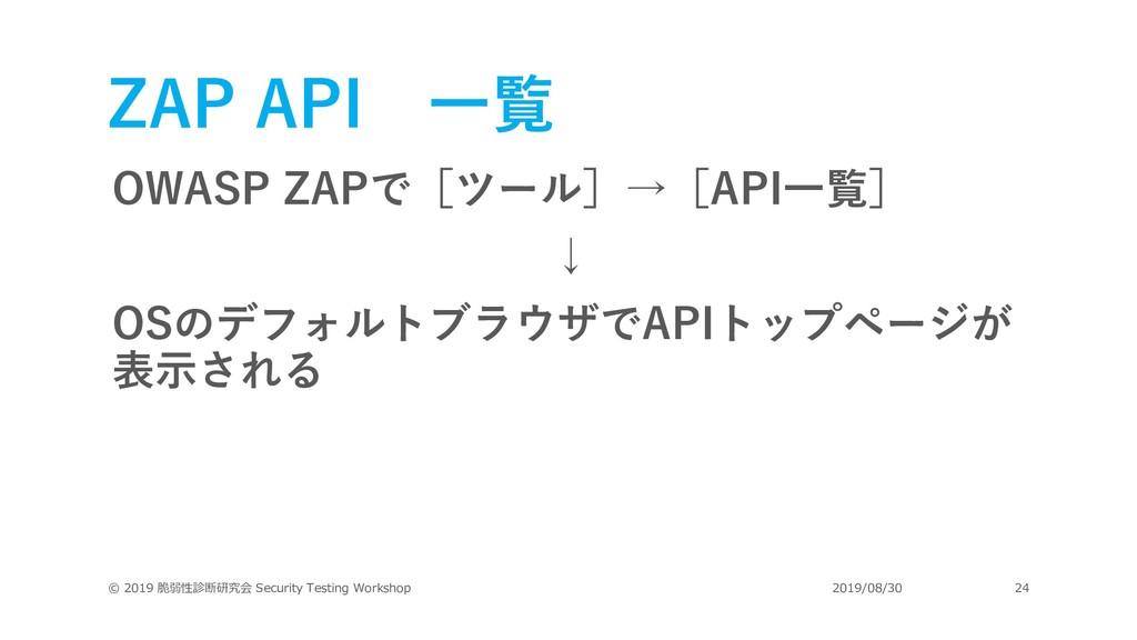 ZAP API ⼀覧 OWASP ZAPで[ツール]→[API⼀覧] ↓ OSのデフォルトブラ...