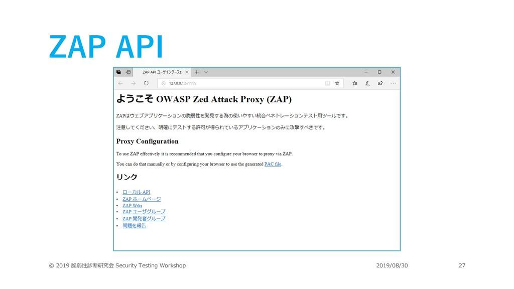 ZAP API © 2019 脆弱性診断研究会 Security Testing Worksh...