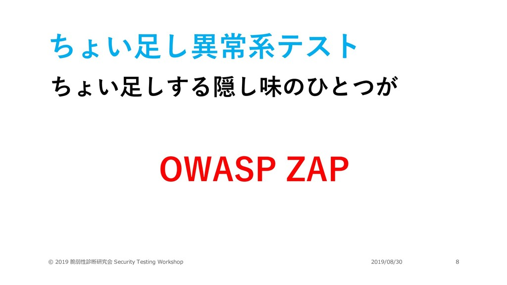 ちょい⾜し異常系テスト ちょい⾜しする隠し味のひとつが OWASP ZAP © 2019 脆弱...