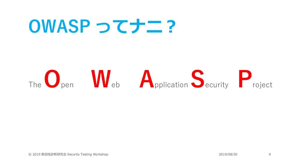 OWASP ってナニ︖ The O pen W eb A pplication S ecuri...