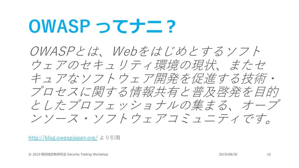 OWASP ってナニ︖ OWASPとは、Webをはじめとするソフト ウェアのセキュリティ環境の...