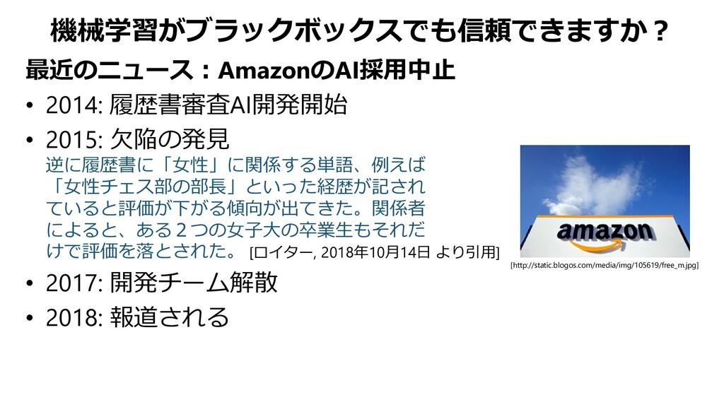 機械学習がブラックボックスでも信頼できますか? 最近のニュース:AmazonのAI採用中止 •...