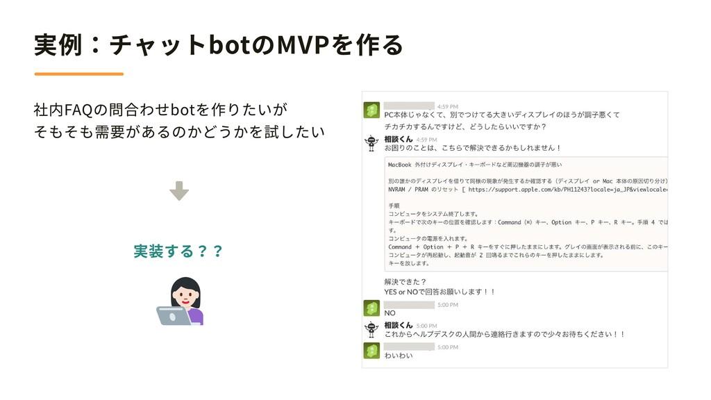 実例:チャットbotのMVPを作る 社内FAQの問合わせbotを作りたいが  そもそも需要があ...