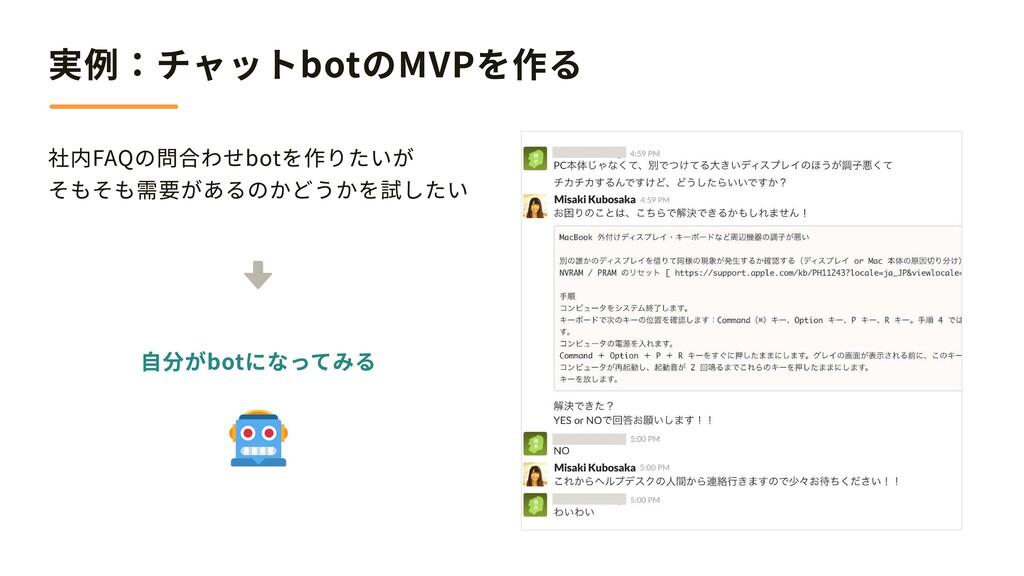 Misaki Kubosaka Misaki Kubosaka 実例:チャットbotのMVPを...