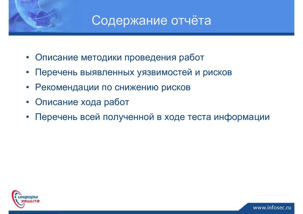 Содержание отчёта • Описание методики проведени...