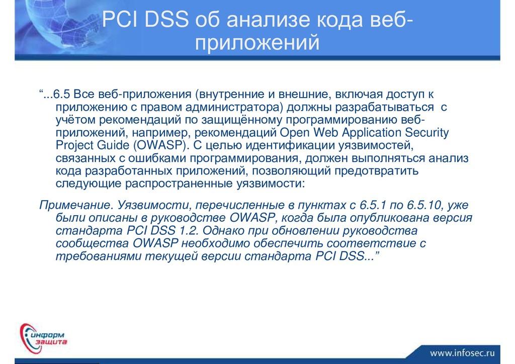 """PCI DSS об анализе кода веб- приложений """"...6.5..."""