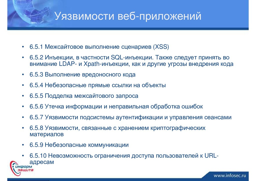 Уязвимости веб-приложений • 6.5.1 Межсайтовое в...