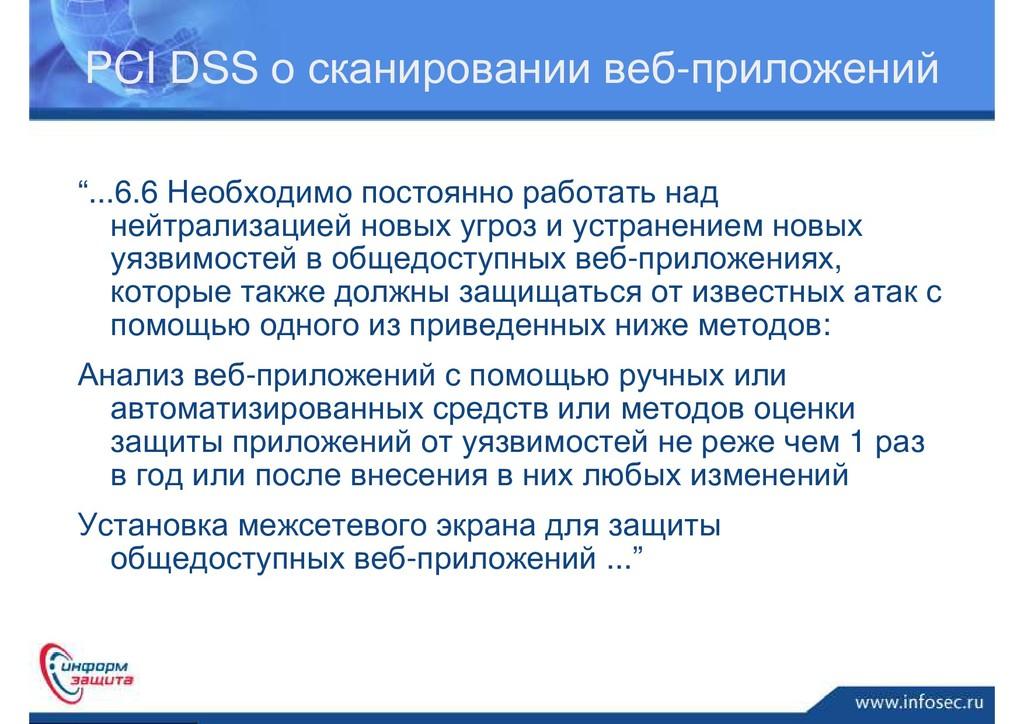 """PCI DSS о сканировании веб-приложений """"...6.6 Н..."""