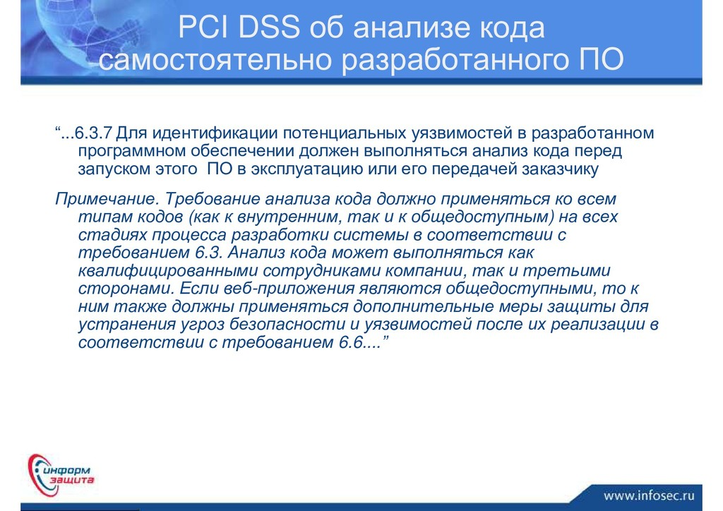 PCI DSS об анализе кода самостоятельно разработ...