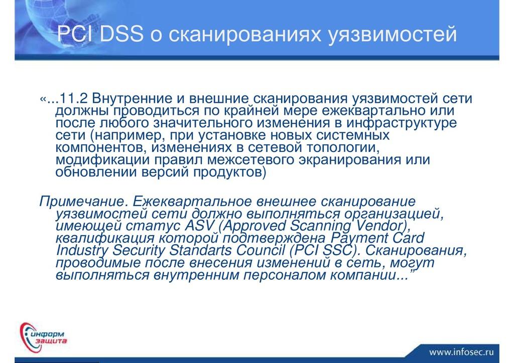 PCI DSS о сканированиях уязвимостей «...11.2 Вн...