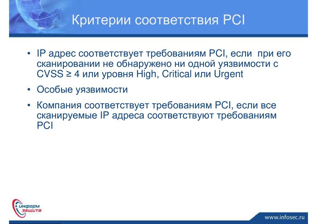Критерии соответствия PCI • IP адрес соответств...