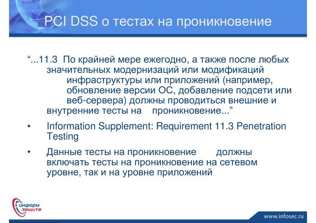"""PCI DSS о тестах на проникновение """"...11.3 По к..."""