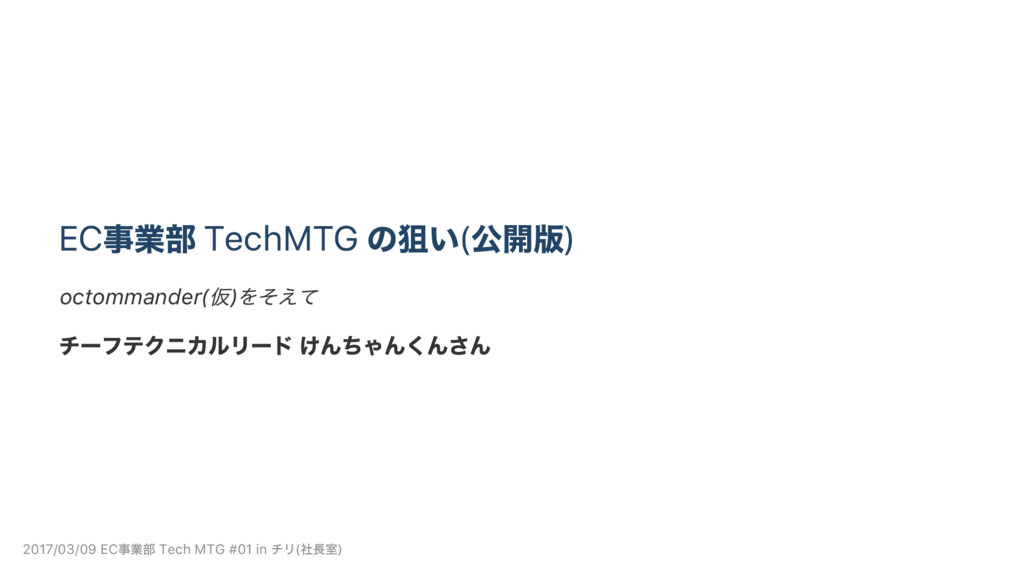 EC 事業部 TechMTG の狙い( 公開版) octommander( 仮) をそえて チ...