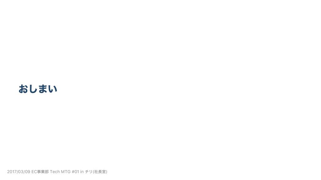 おしまい 2017/03/09 EC 事業部 Tech MTG #01 in チリ( 社長室)