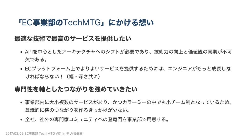 「EC 事業部のTechMTG」 にかける想い 最適な技術で最高のサー ビスを提供したい AP...