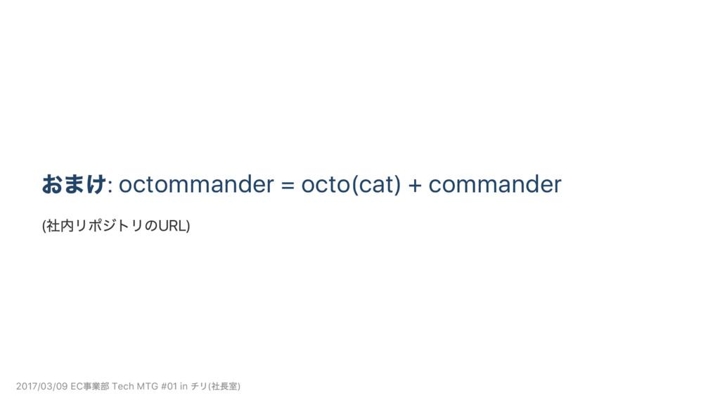おまけ: octommander = octo(cat) + commander ( 社内リポ...