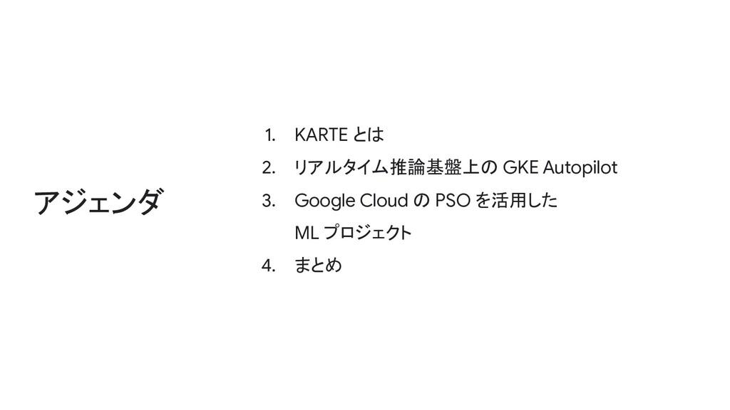 1. KARTE とは 2. リアルタイム推論基盤上の GKE Autopilot 3. Go...