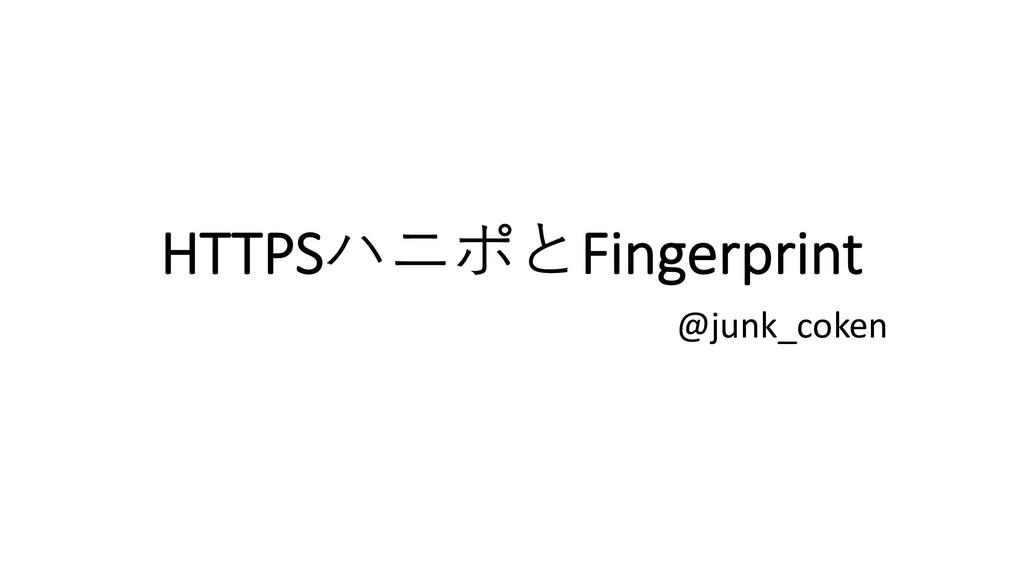 HTTPSFingerprint @junk_coken