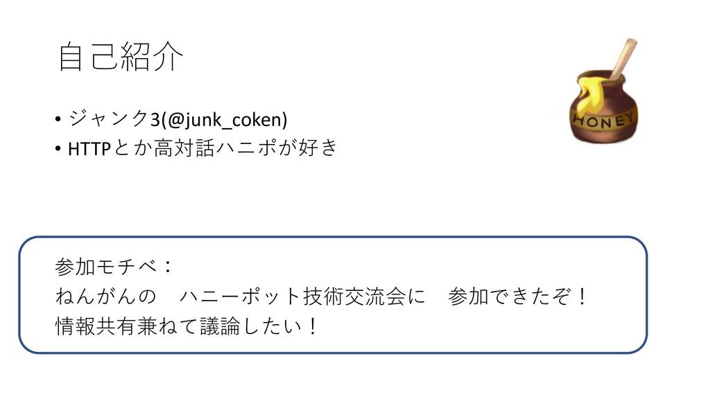 • 3(@junk_coken) • HTTP&*/% '...