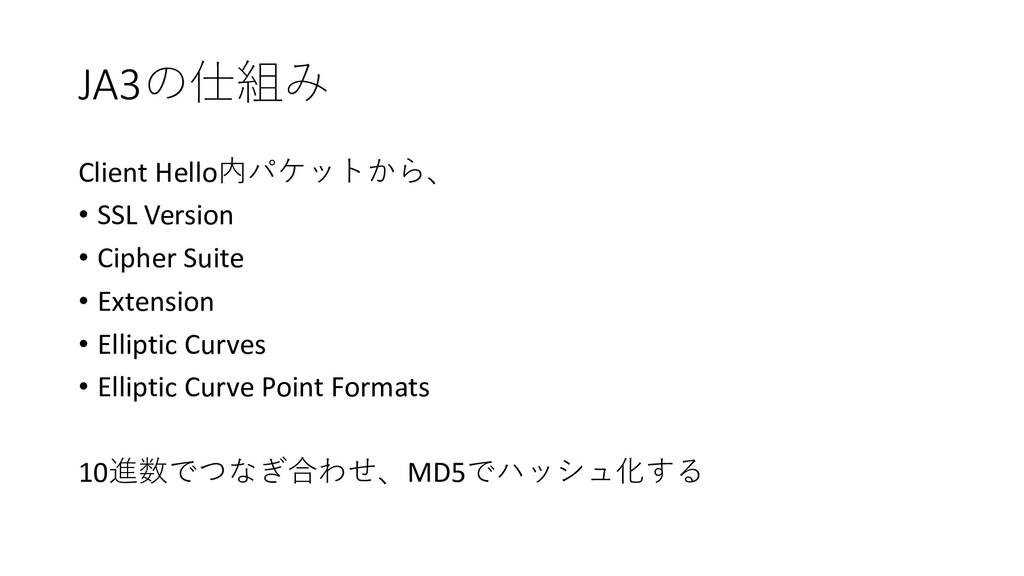 JA3 Client Hello  • SSL Version • Ci...