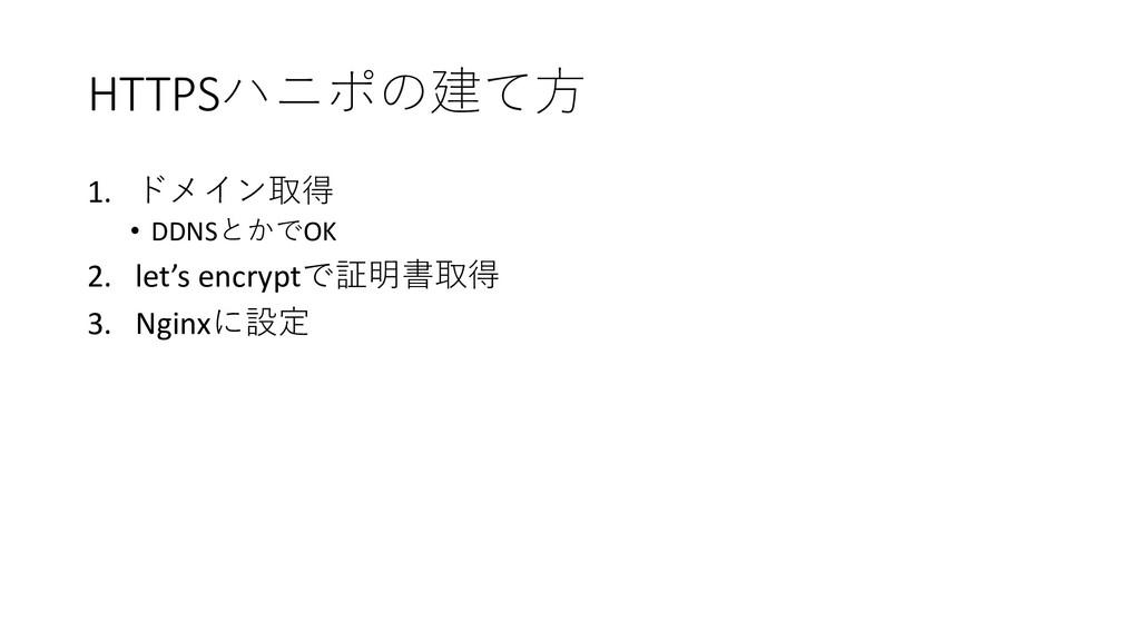HTTPS 1.   • DDNSOK 2. let's enc...