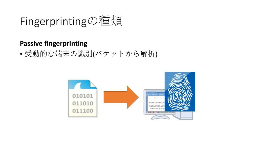 Fingerprinting Passive fingerprinting • ...