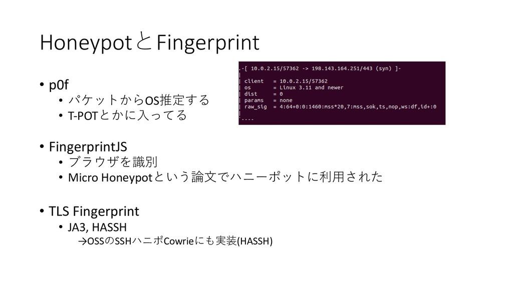 "HoneypotFingerprint • p0f • OS "" • T-P..."