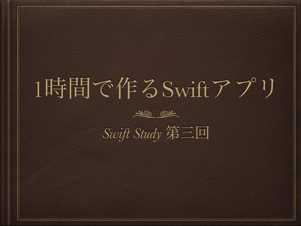 1ؒͰ࡞ΔSwiftΞϓϦ Swift Study ୈճ