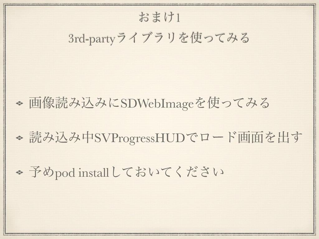 ͓·͚1 3rd-partyϥΠϒϥϦΛͬͯΈΔ ը૾ಡΈࠐΈʹSDWebImageΛͬͯ...