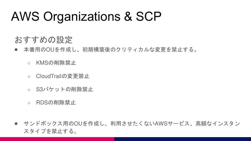 AWS Organizations & SCP おすすめの設定 ● 本番用のOUを作成し、初期...