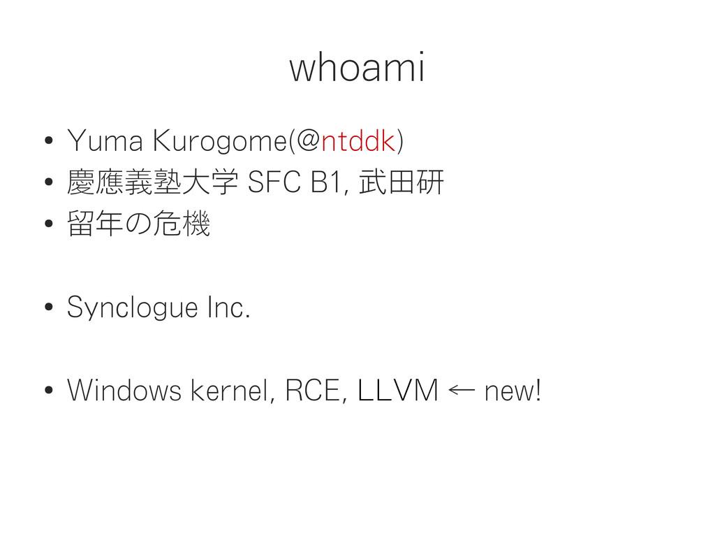 whoami ● Yuma Kurogome(@ntddk) ● 慶應義塾大学 SFC B1,...