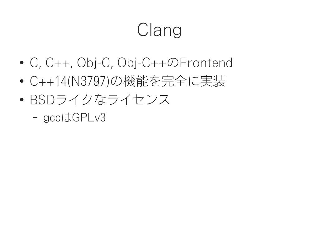 Clang ● C, C++, Obj-C, Obj-C++のFrontend ● C++14...