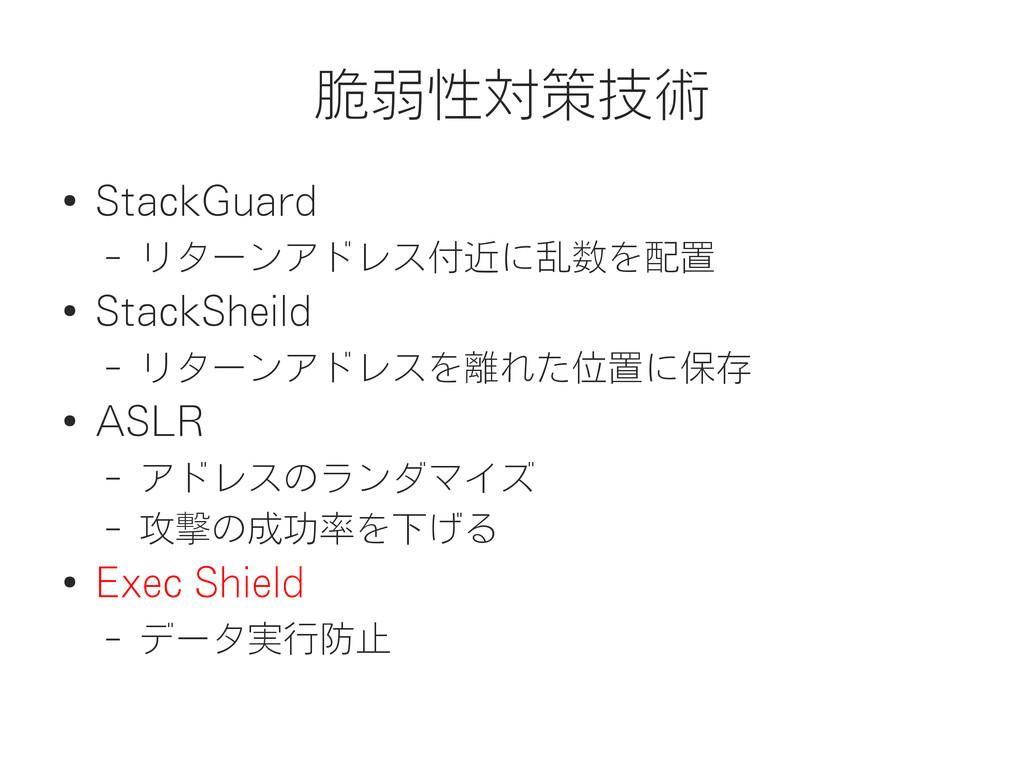 脆弱性対策技術 ● StackGuard – リターンアドレス付近に乱数を配置 ● Stack...