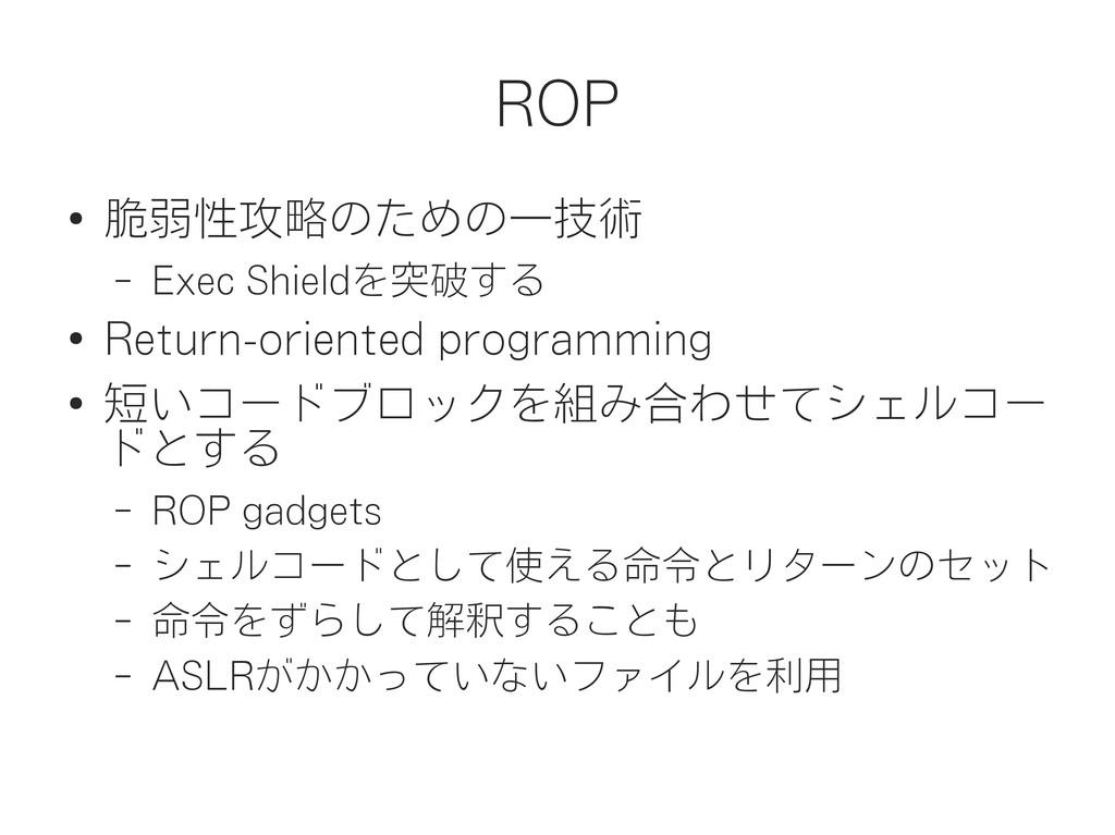 ROP ● 脆弱性攻略のための一技術 – Exec Shieldを突破する ● Return-...