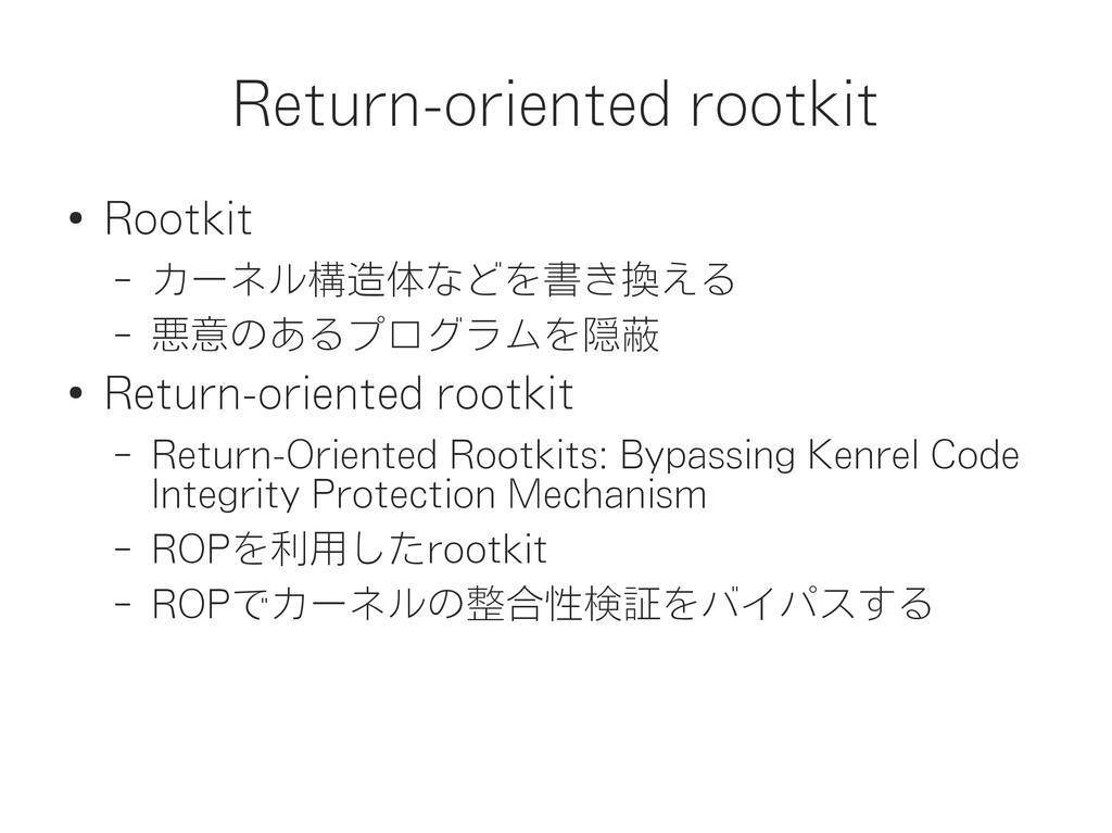 Return-oriented rootkit ● Rootkit – カーネル構造体などを書...