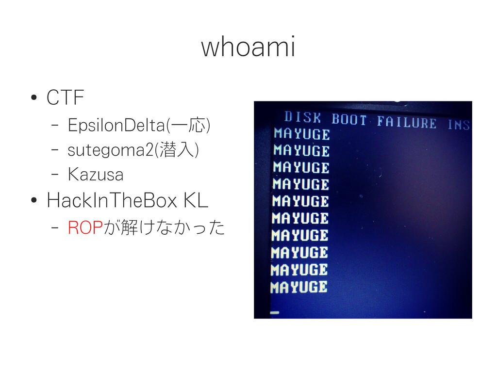 whoami ● CTF – EpsilonDelta(一応) – sutegoma2(潜入)...