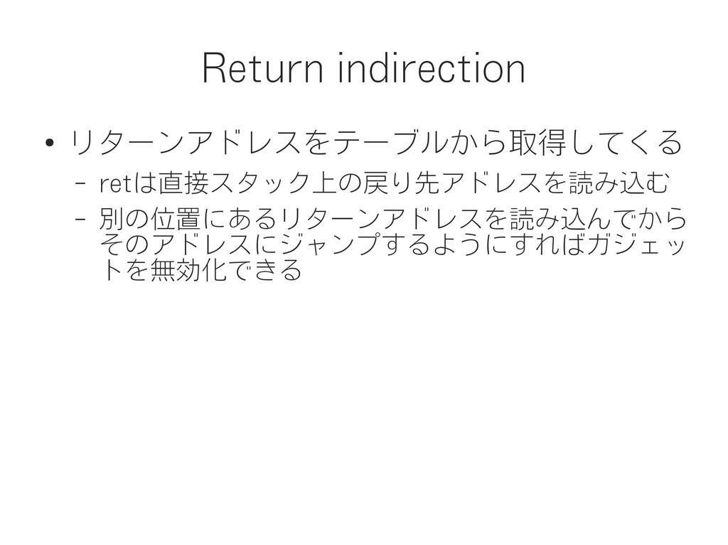 Return indirection ● リターンアドレスをテーブルから取得してくる – re...