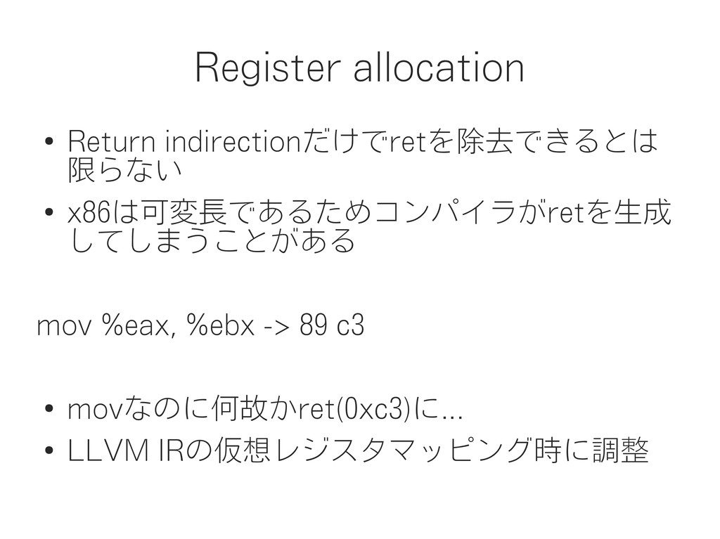 Register allocation ● Return indirectionだけでretを...