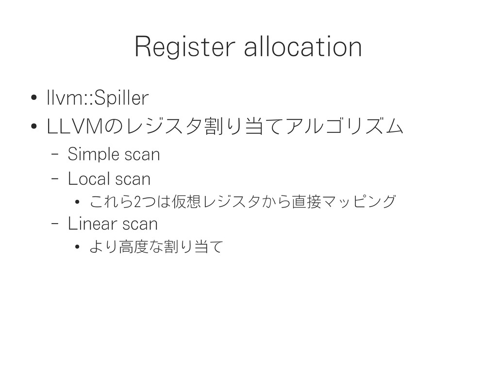 Register allocation ● llvm::Spiller ● LLVMのレジスタ...